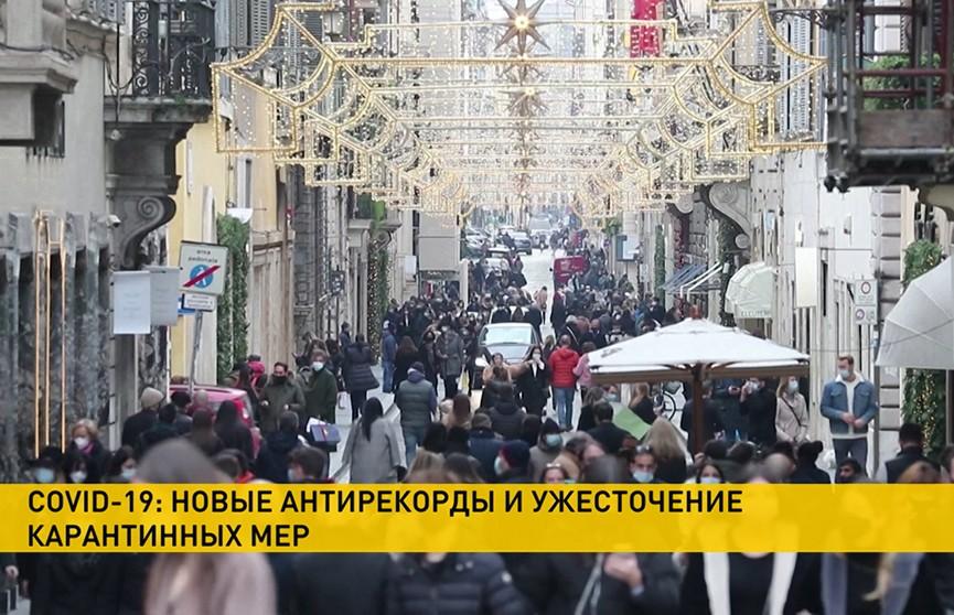 COVID-19: в США – антирекорд по приросту, в Европе – новые ограничения, в Беларуси – пик пневмоний