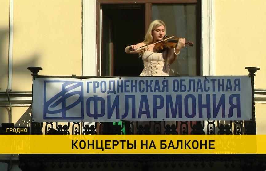 Концерты на балконе смогут послушать горожане в Гродно