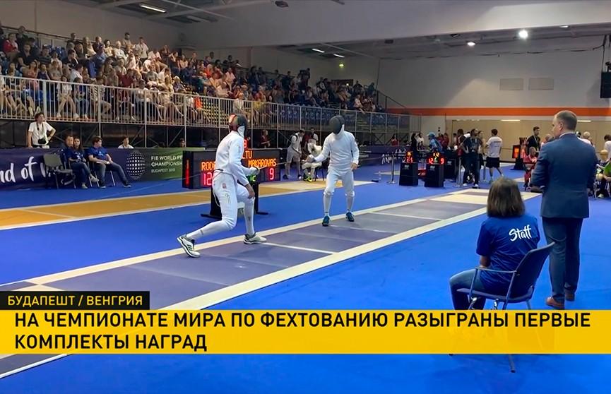 Чемпионат мира по фехтованию в Будапеште: Полина Касперович прошла отборочный раунд