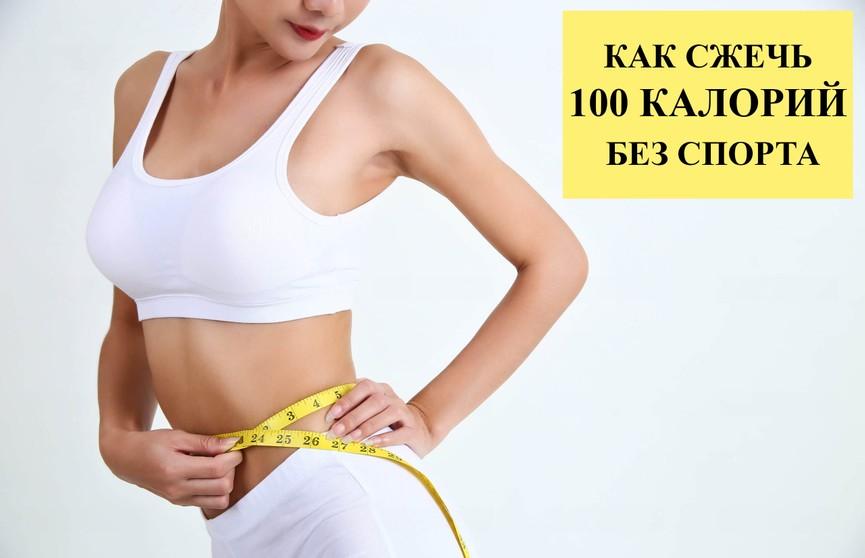 Как сжечь 100 калорий за 30 минут без спорта