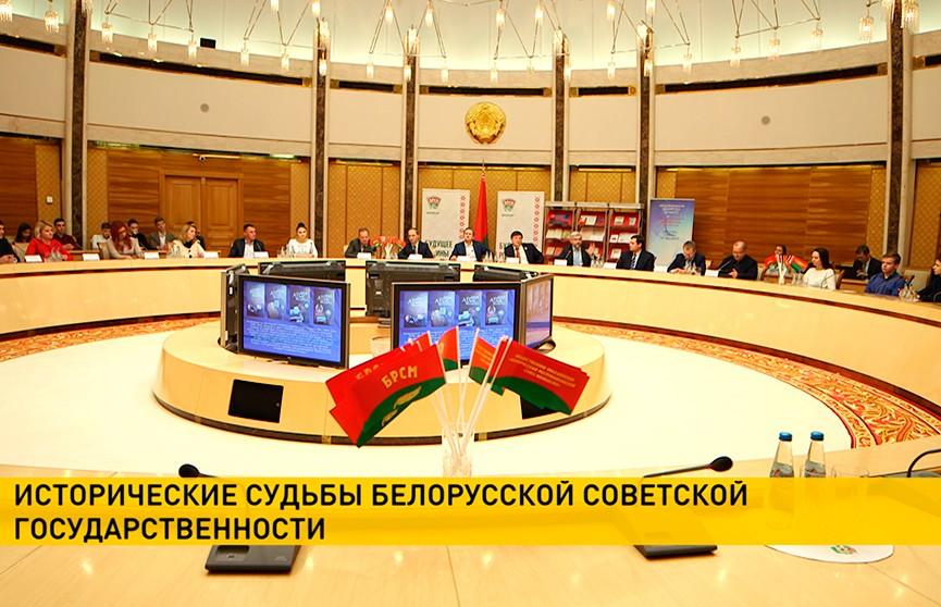 Презентация уникальной книги «Исторические судьбы белорусской советской государственности» прошла в Национальной библиотеке