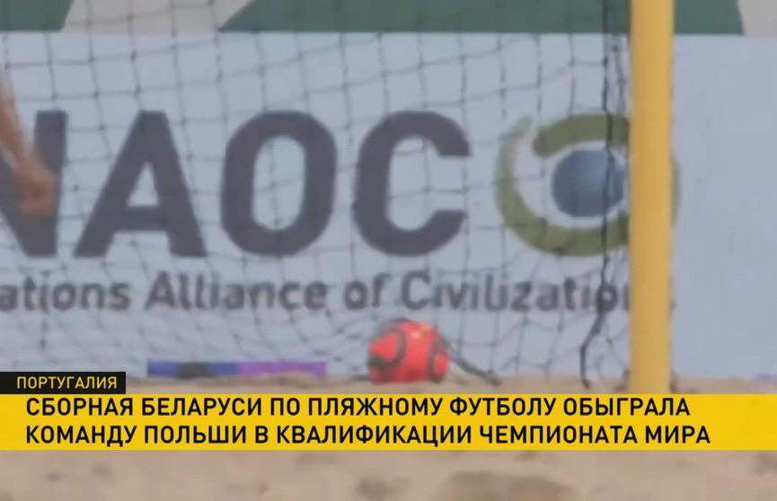 Чемпионат мира по пляжному футболу: сборная Беларуси обыграла соперников из Польши