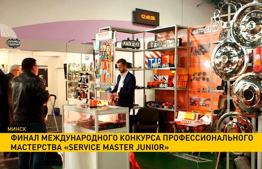 Финал международного конкурса профессионального мастерства «Service Master Junior» пройдет в Минске