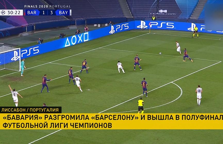 «Бавария» разгромила «Барселону» и вышла в полуфинал футбольной Лиги чемпионов