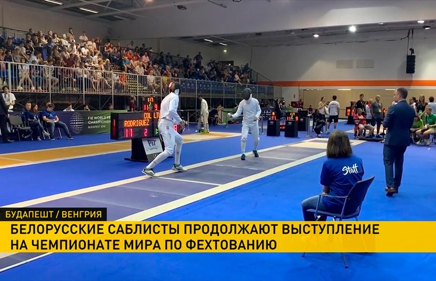 Белорусская сборная продолжает выступление на чемпионате мира по фехтованию в Венгрии