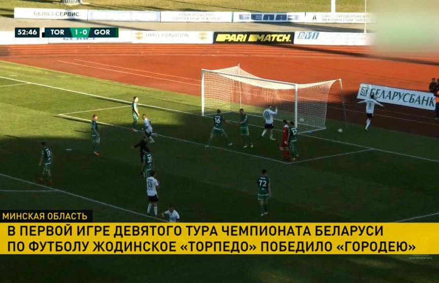 «Торпедо-БелАЗ» одержало победу над «Городеей» в девятом туре чемпионата Беларуси по футболу