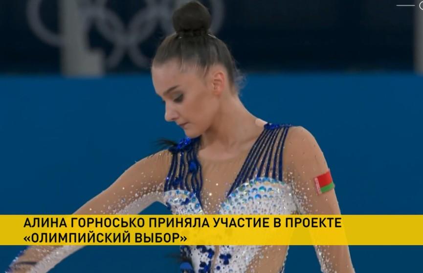 Бронзовый призер Игр в художественной гимнастике Алина Горносько сделала свой «Олимпийский выбор»