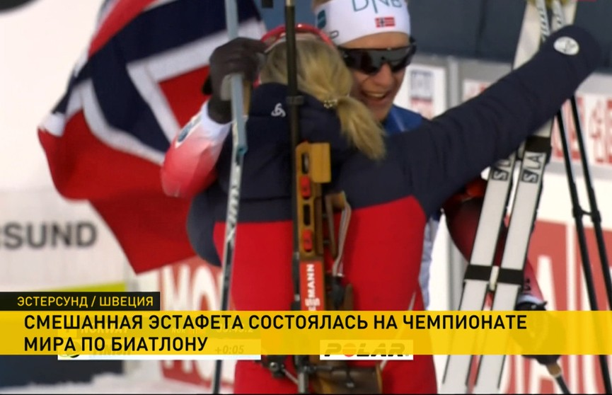 Сборная Норвегии победила в сингл-миксте на чемпионате мира по биатлону