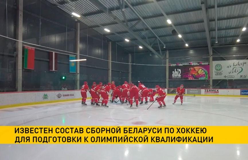 Стал известен состав сборной Беларуси по хоккею для подготовки к олимпийской квалификации
