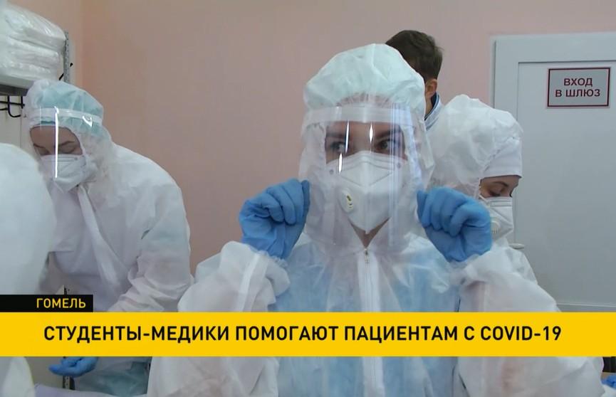 Студенты-медики помогают пациентам с COVID-19 в Гомеле