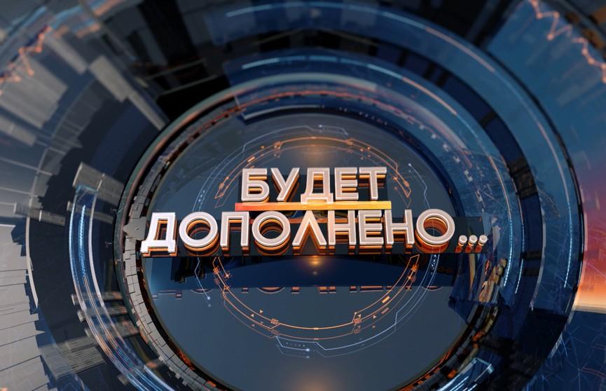 Будет дополнено. Минск не резиновый, или На сколько вырастут цены на жильё?