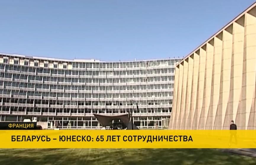 65 лет со дня вступления Беларуси в ЮНЕСКО