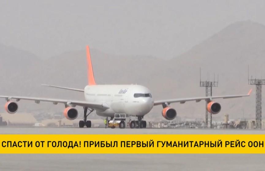 В Афганистан прибыл первый гуманитарный рейс ООН