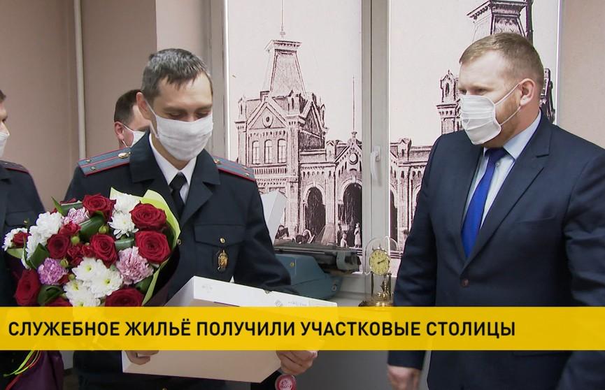 Служебное жилье получили участковые Минска