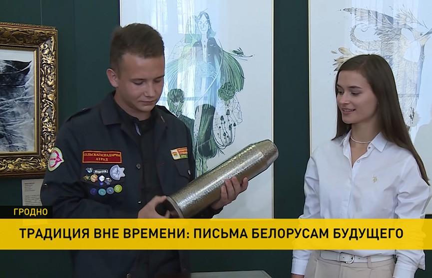 Письмо белорусам будущего: капсулу с обращением к потомкам заложили в Гродно на Кургане Славы