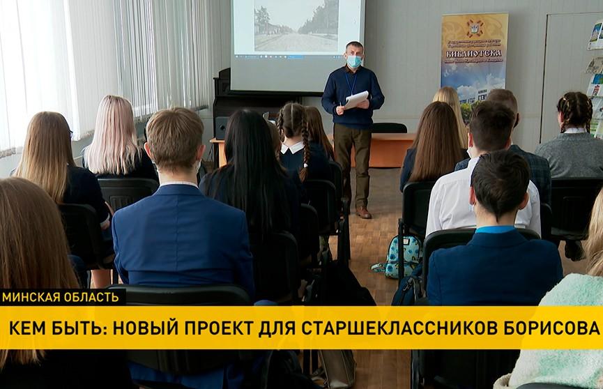 «Кем быть?»: новый познавательный проект для старшеклассников представили в Борисове