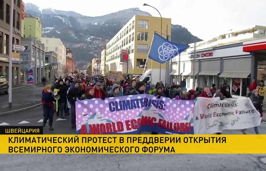 В пригороде Давоса прошли протесты на фоне подготовки Всемирного экономического форума