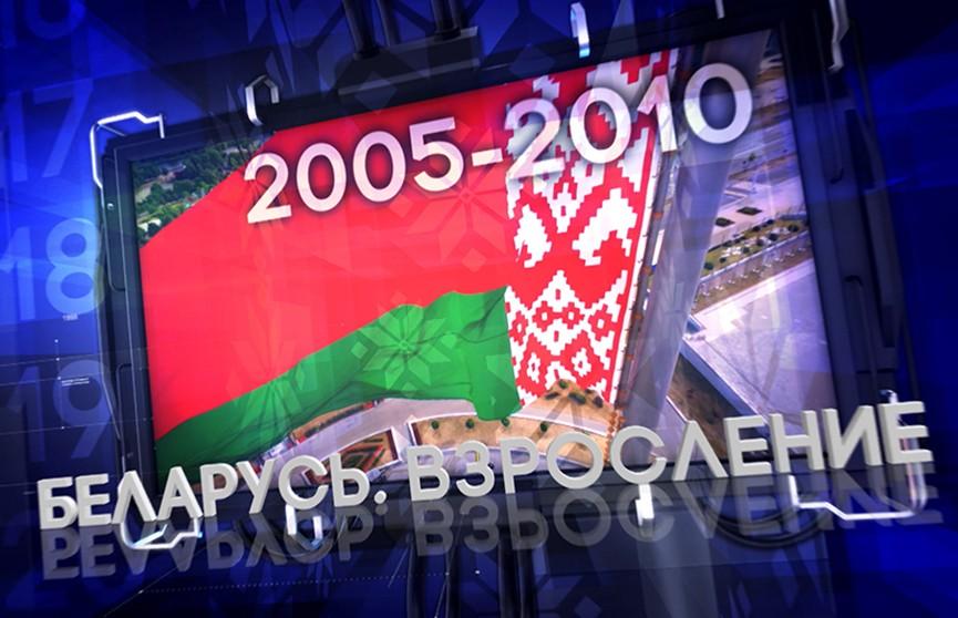 «Беларусь. Взросление»: 2005–2010. Третья серия