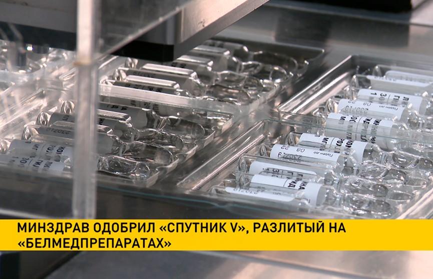 Минздрав и Институт Гамалеи одобрили «Спутник V», произведенный «Белмедпрепаратами»