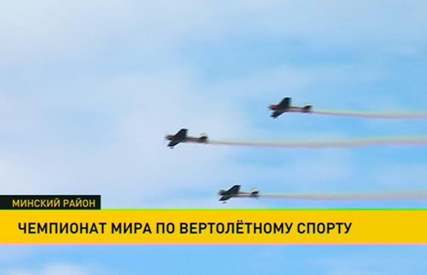 Чемпионат мира по вертолётному спорту стартовал под Минском