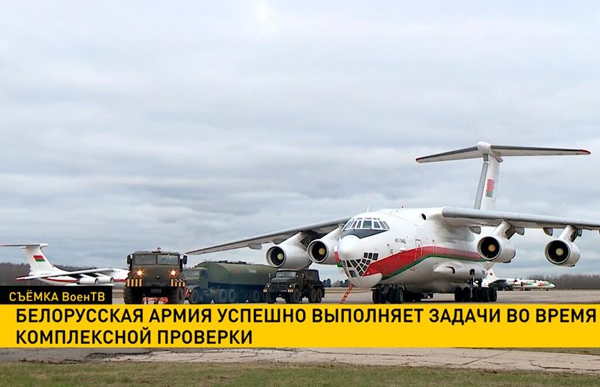 Вооруженные Силы Беларуси продолжают успешно выполнять задачи в рамках комплексной проверки