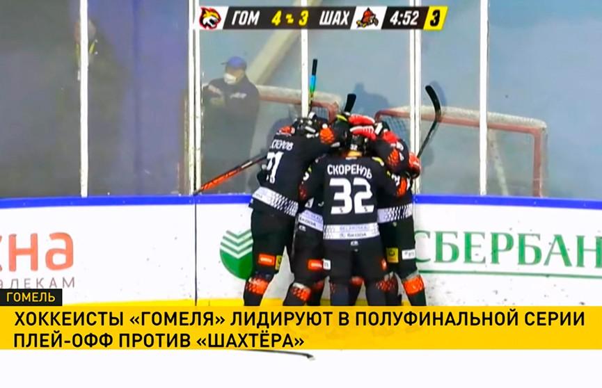 «Гомель» обыграл «Шахтер» и повел в счете в полуфинальной серии чемпионата Беларуси по хоккею