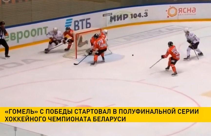 «Гомель» с победы стартовал в полуфинальной серии хоккейного чемпионата Беларуси