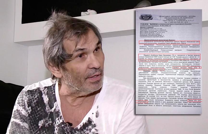 Алибасов привёл доказательства своего отравления «Кротом»