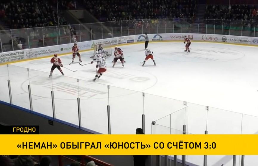 Чемпионат Беларуси по хоккею: «Неман» обыграл «Юность» и другие результаты