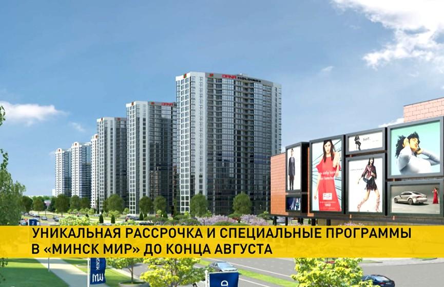 Уникальная рассрочка и специальные программы в «Минск Мир» предоставлены до конца августа
