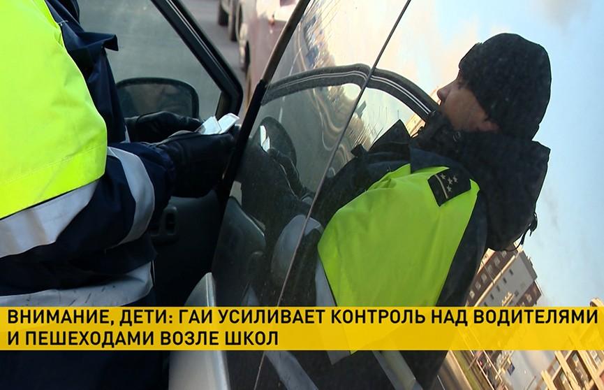 ГАИ усиливает контроль над водителями и пешеходами возле школ