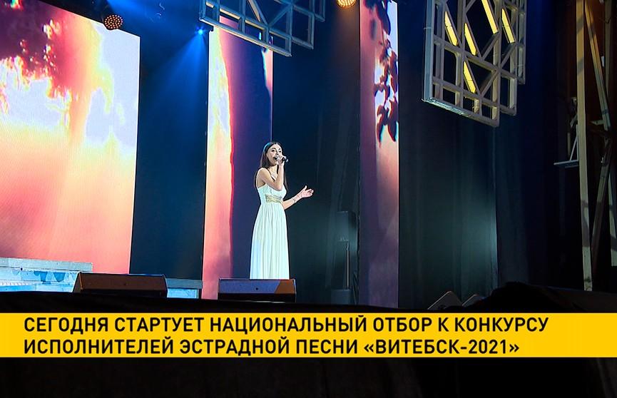 Стартует национальный отбор к конкурсу исполнителей эстрадной песни «Витебск-2021»