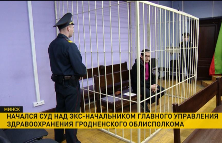Дело Андрея Стрижака: экс-глава облздрава Гродно брал взятки на протяжении четырёх лет