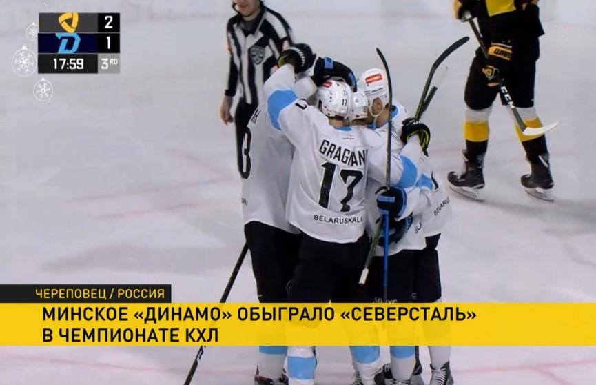 КХЛ: команда минского «Динамо» обыграла «Северсталь» в Череповце