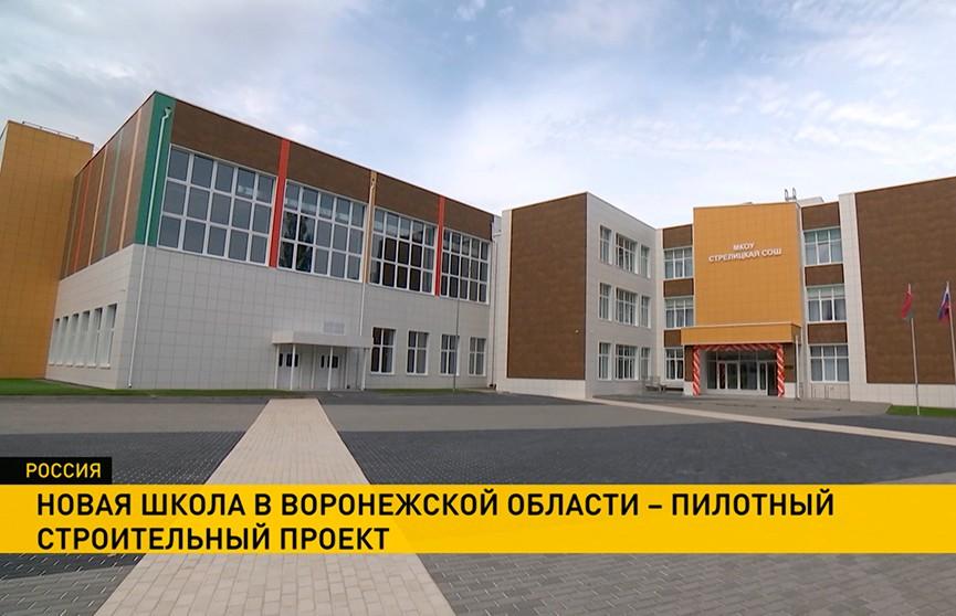 Белорусы построили в Воронежской области школу. Посмотрите, как она выглядит изнутри и снаружи