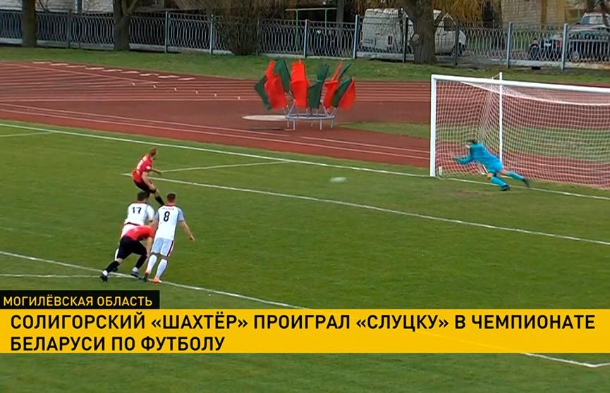 Чемпионат Беларуси по футболу: «Шахтер» проиграл «Слуцку»