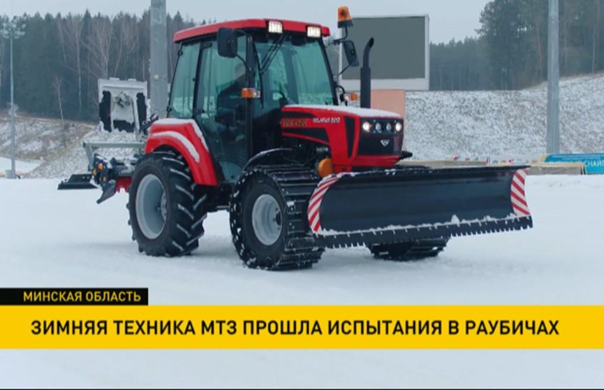 Зимняя техника МТЗ прошла испытания в Раубичах