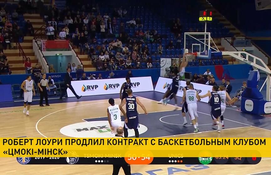 Баскетболист Роберт Лоури продлил контракт с клубом «Цмокі-Мінск»