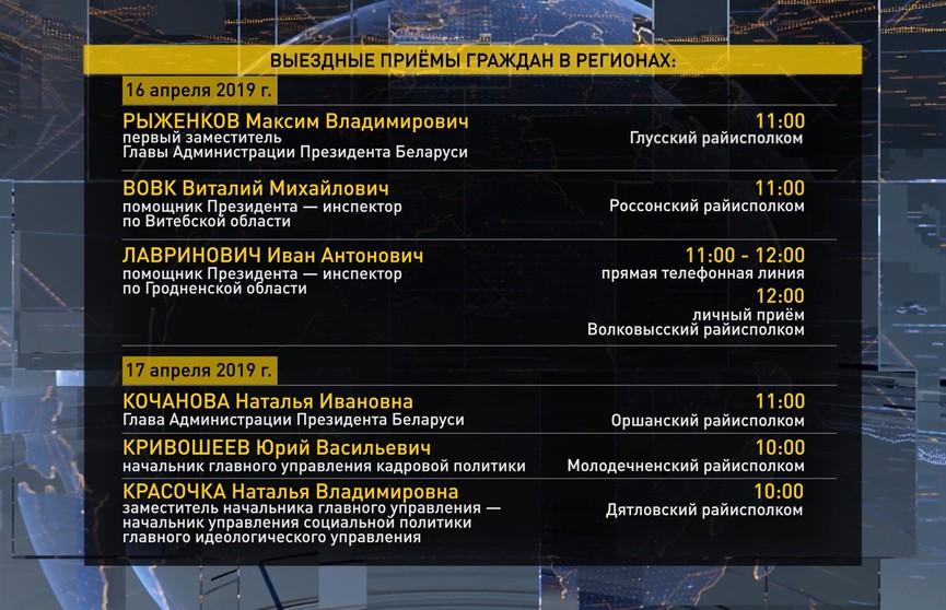Продолжаются выездные приёмы Администрации Президента Беларуси