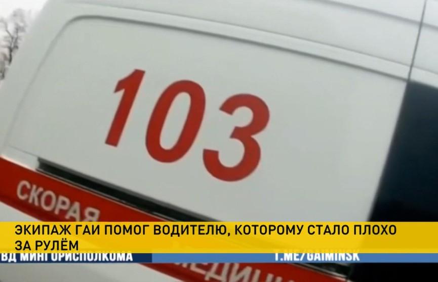 Экипаж ГАИ в Минске помог водителю, которому стало плохо за рулем