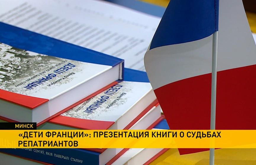 Книгу «Дети Франции» о судьбах репатриантов презентовали в Минске