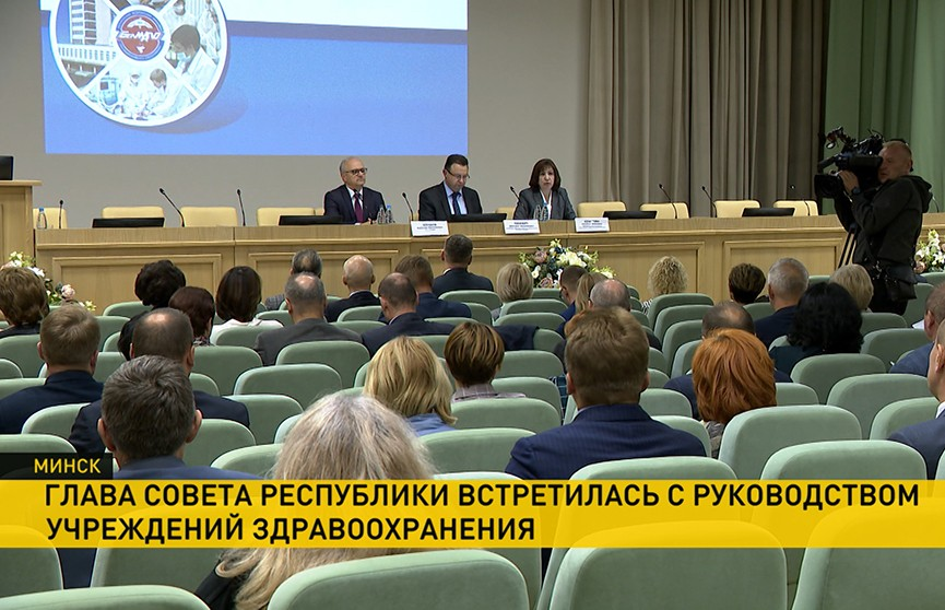 Прошла встреча спикера Совета Республики и медиков