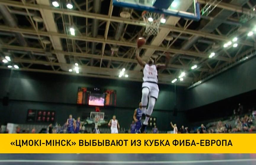 «Цмокi-Мiнск» снова не смогли победить