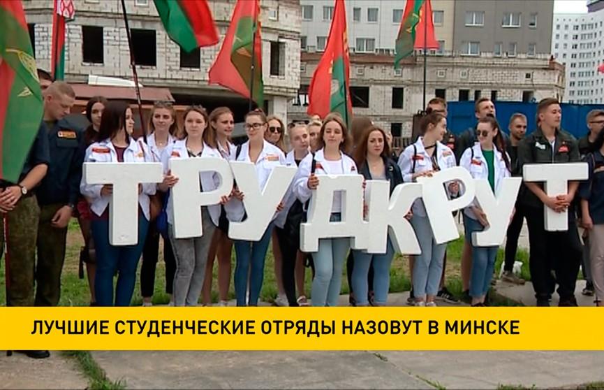 Лучшие студенческие отряды назовут в Минске