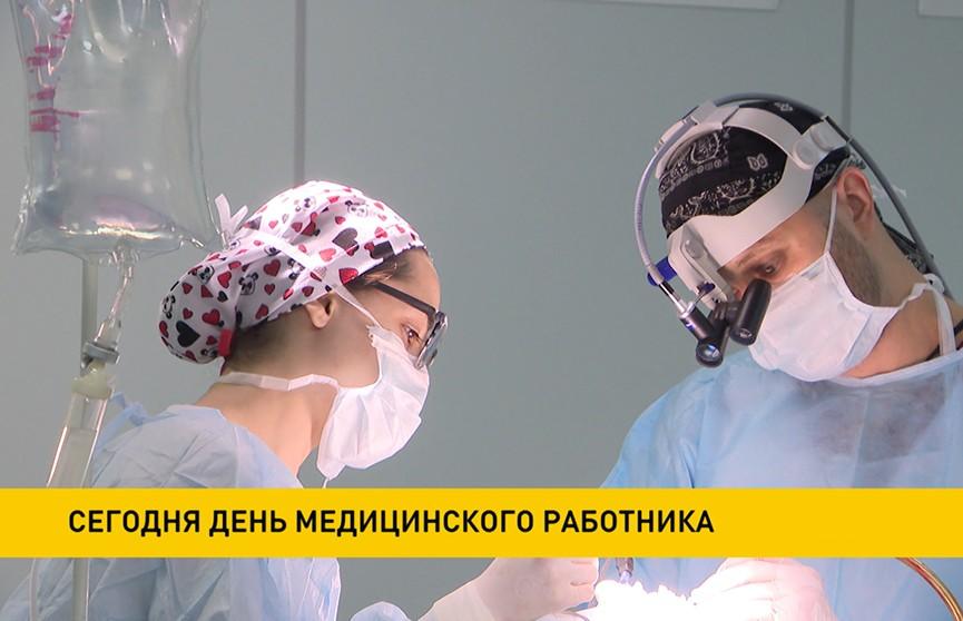 Беларусь отмечает День медицинского работника