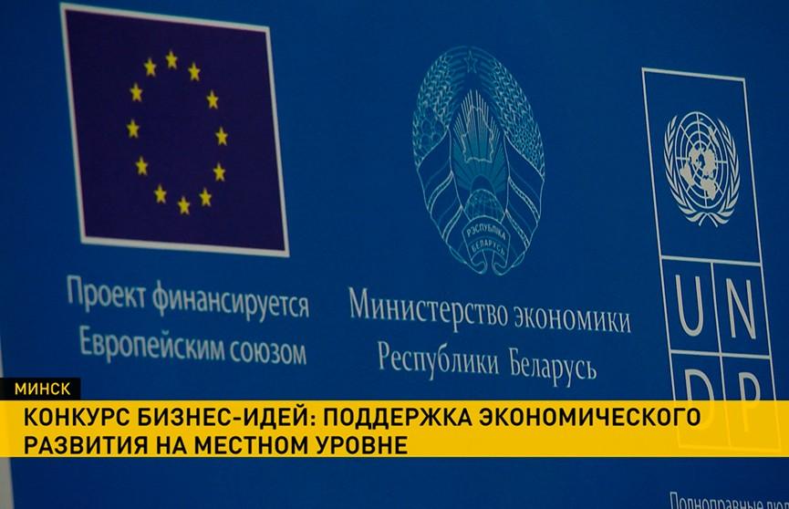 Минэкономики и ПРООН проводят конкурс на создание нового совместного экономического проекта