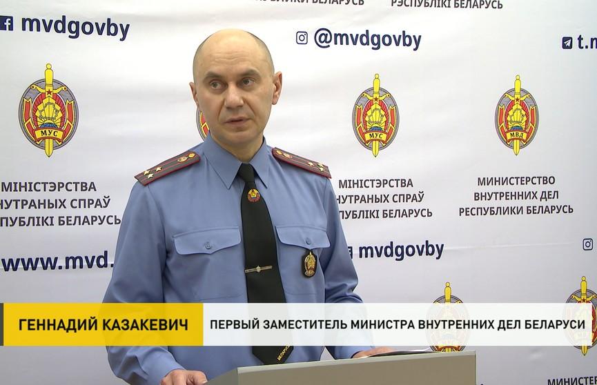 МВД раскрывает факты травли в соцсетях, призывов к забастовкам и несанкционированным мероприятиям
