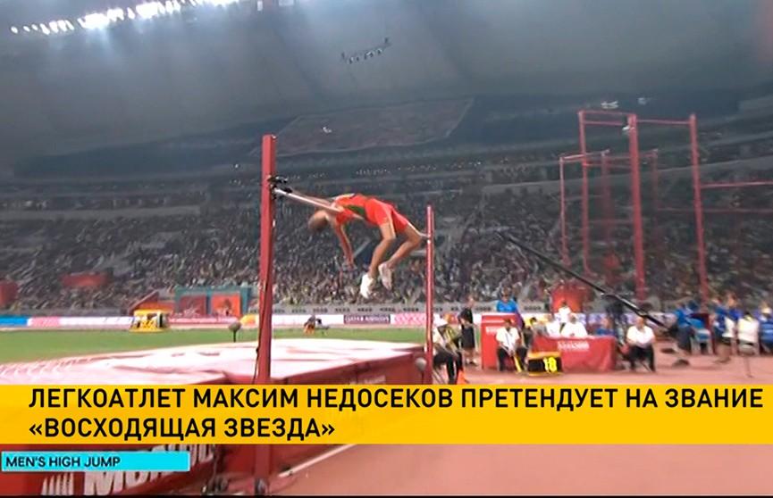 Белорусский легкоатлет Максим Недосеков номинирован на титул «Восходящая звезда года»