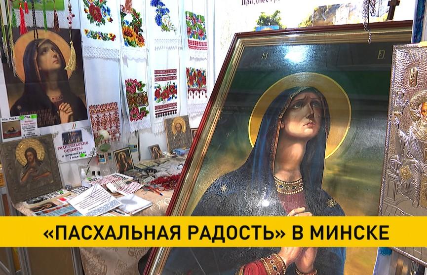 Фестиваль «Пасхальная радость» проходит в Минске