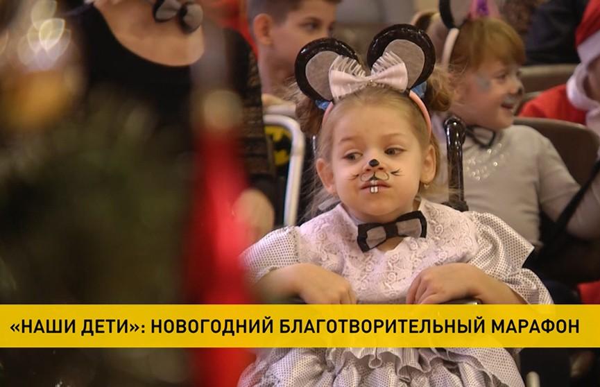Благотворительный марафон «Наши дети» стартует в Беларуси